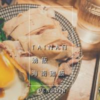 台南市美食 餐廳 異國料理 異國料理其他 湧飯.海南雞飯 照片