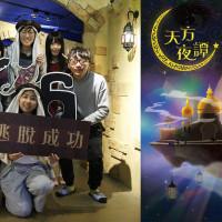 台北市 休閒旅遊 購物娛樂 購物娛樂其他 放樂工作室 照片