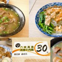 台南市美食 餐廳 中式料理 台菜 六味真湯 照片