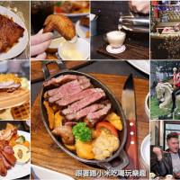 新竹市美食 餐廳 異國料理 美式料理 LaLa Kitchen新美式餐廳 照片