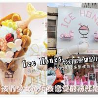 桃園市美食 餐廳 飲料、甜品 飲料、甜品其他 ICE HONEY 照片