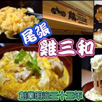 台北市美食 餐廳 異國料理 尾張 雞三和(微風台北車站店) 照片