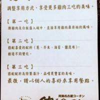 elephant在尾張 雞三和(微風台北車站店) pic_id=4988194