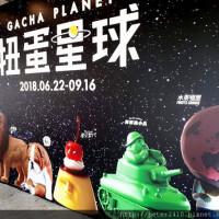 台北市休閒旅遊 景點 展覽館 扭蛋星球特展 照片
