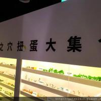 袁彬的美食旅遊筆記在扭蛋星球特展 pic_id=4681248