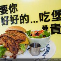 桃園市美食 餐廳 異國料理 美式料理 貴堡遞 中壢店 照片