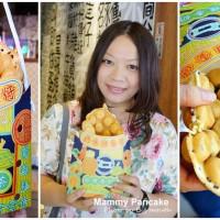 台北市美食 餐廳 飲料、甜品 飲料、甜品其他 媽咪雞蛋仔Mammy Pancake (台灣店) 照片