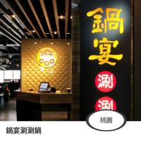 桃園市美食 餐廳 火鍋 涮涮鍋 鍋宴 照片