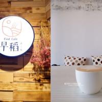 台中市美食 餐廳 咖啡、茶 咖啡館 早稻咖啡館 照片