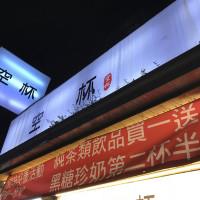 台北市美食 餐廳 咖啡、茶 中式茶館 空杯 照片