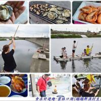 雲林縣休閒旅遊 景點 觀光魚場 蹦蹦鮮 照片
