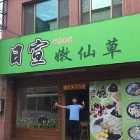 苗栗縣 美食 評鑑 餐廳 飲料、甜品 飲料、甜品其他 南庄日宣嫩仙草