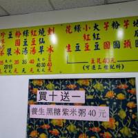台北市 美食 餐廳 飲料、甜品 剉冰、豆花 陳記潮汕傳統豆花 照片