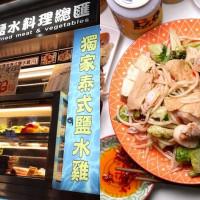 台南市美食 攤販 台式小吃 鮮鹽堂泰式鹽水雞成大店 照片