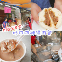 台北市美食 攤販 攤販其他 妙口四神湯 肉包 照片