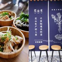 台中市美食 餐廳 中式料理 花山家宣飲麵舖 照片