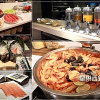 宜蘭縣 美食 評鑑 餐廳 異國料理 多國料理 宜蘭悅川酒店 羅琳西餐廳