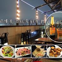 新北市美食 餐廳 異國料理 多國料理 ABV Bar & Kitchen 閣樓餐酒館景觀餐廳 照片