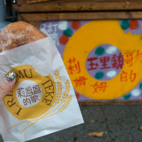 花蓮縣 美食 評鑑 攤販 甜點、糕餅 莉姆姆的歌