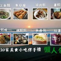 台南市美食 攤販 台式小吃 淺草青春新天地 照片