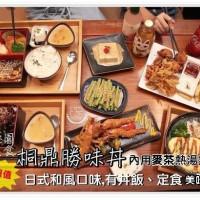 桃園市 美食 餐廳 異國料理 日式料理 桐鼎勝味丼 照片
