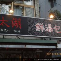 台北市美食 餐廳 中式料理 麵食點心 太湖鮮湯包 照片