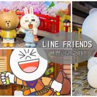 台北市 休閒旅遊 景點 展覽館 LINE FRIENDS世界巡迴之旅 (2018/12/25-2019/4/7) 照片