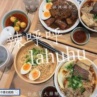 永安捷運站 四號公園 美食 辣呼呼銷魂麵舖  個人麻辣鍋 辣的過癮