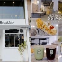 ▶【台中-南屯區】GLO Breakfast 朝朝☞白色系建築的質感早午餐店享百元上下傳統早餐!台中IG網美打卡熱點!