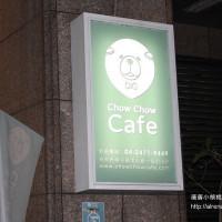 【台中南屯】Chow Chow Café 巧巧咖啡。鄰近文心森林公園,擁有明亮寬敞的大空間,隨時飄著迷人咖啡香的Chow Chow Café 巧巧咖啡,除了提供健康低脂無負擔的義式商業午餐/義大利麵/