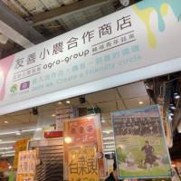 【桃園美食】桃園區◎友善小農合作商店,讓你買一個善的循環OP。