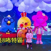 台北市 休閒旅遊 景點 主題樂園 HELLO!搞怪8咘特區 照片