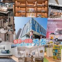 台中市休閒旅遊 購物娛樂 購物中心、百貨商城 文心秀泰 照片