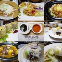 台北市美食 餐廳 中式料理 江浙菜 禪風茶樓 Zen Tea Restaurant 照片