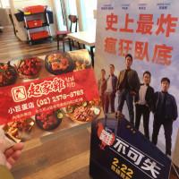 台北市美食 餐廳 速食 漢堡、炸雞速食店 起家雞 小巨蛋店 照片