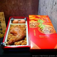 桃園市美食 餐廳 中式料理 中式料理其他 福元彌月油飯 照片