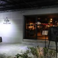 台北市美食 餐廳 飲酒 Lounge Bar lfin 精靈餐酒館 照片