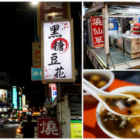 台中市美食 攤販 冰品、飲品 傳承黑糖豆花 照片