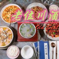 台北市美食 餐廳 中式料理 川菜 老位川酒 照片