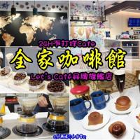 台北市美食 餐廳 咖啡、茶 咖啡館 全家Let'sCafe'品牌旗艦店-台北松山台發店 照片