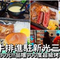 台北市美食 餐廳 餐廳燒烤 鐵板燒 鉄火牛排新光三越台北信義新天地A11店 照片