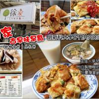 新竹縣美食 餐廳 中式料理 中式早餐、宵夜 徐家古早味早點 照片