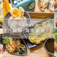 屏東縣 美食 餐廳 異國料理 艋飯海南雞飯 照片