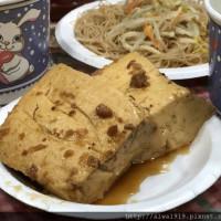 【三峽老店】魯豆腐超好吃!三峽忠孝街炒米粉魯肉飯,在地人的早餐首選