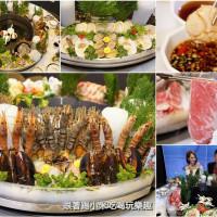 新竹縣美食 餐廳 火鍋 涮涮鍋 帝道海鮮姿造 照片