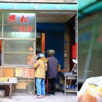 金門縣 美食 餐廳 速食 速食其他 松興油條 照片