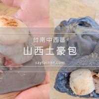 台南市美食 攤販 包類、餃類、餅類 山西土豪包-國華店 照片