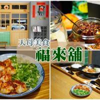 台北市美食 餐廳 火鍋 麻辣鍋 福來舖 照片