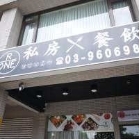 宜蘭縣 美食 餐廳 異國料理 異國料理其他 RONE私房餐飲 照片