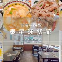 台南市美食 餐廳 異國料理 泰式料理 泰星球餐館 照片